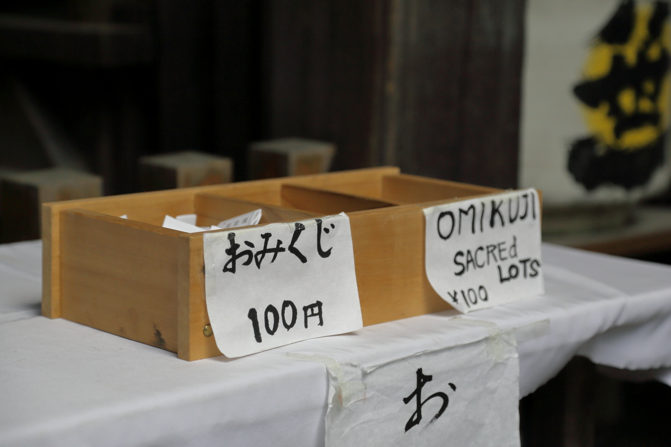 新倉富士浅間神社おみくじ