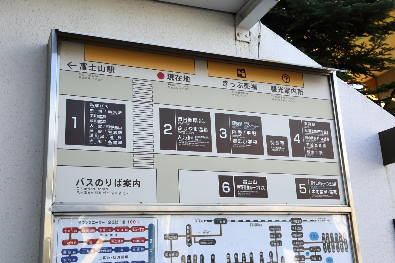 富士山駅バス乗り場案内