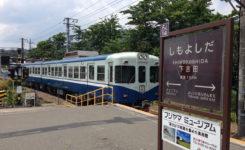 富士急行線下吉田駅