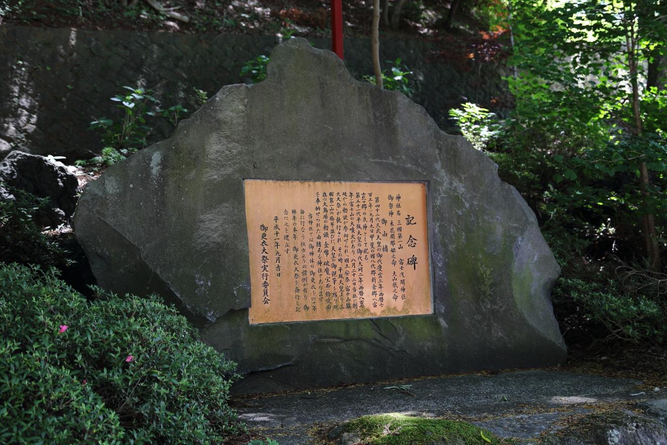 新倉富士浅間神社記念碑
