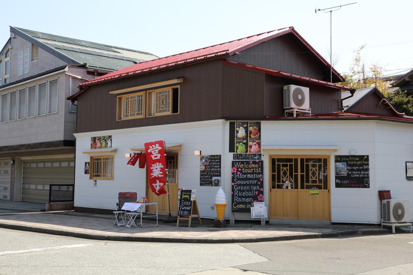 ゲストハウス&カフェ新倉~ARAKURA~