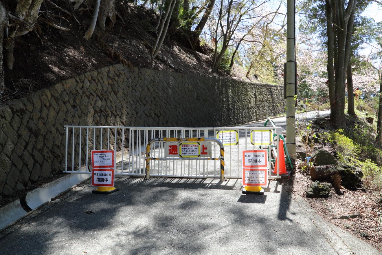閉鎖された新倉山浅間公園
