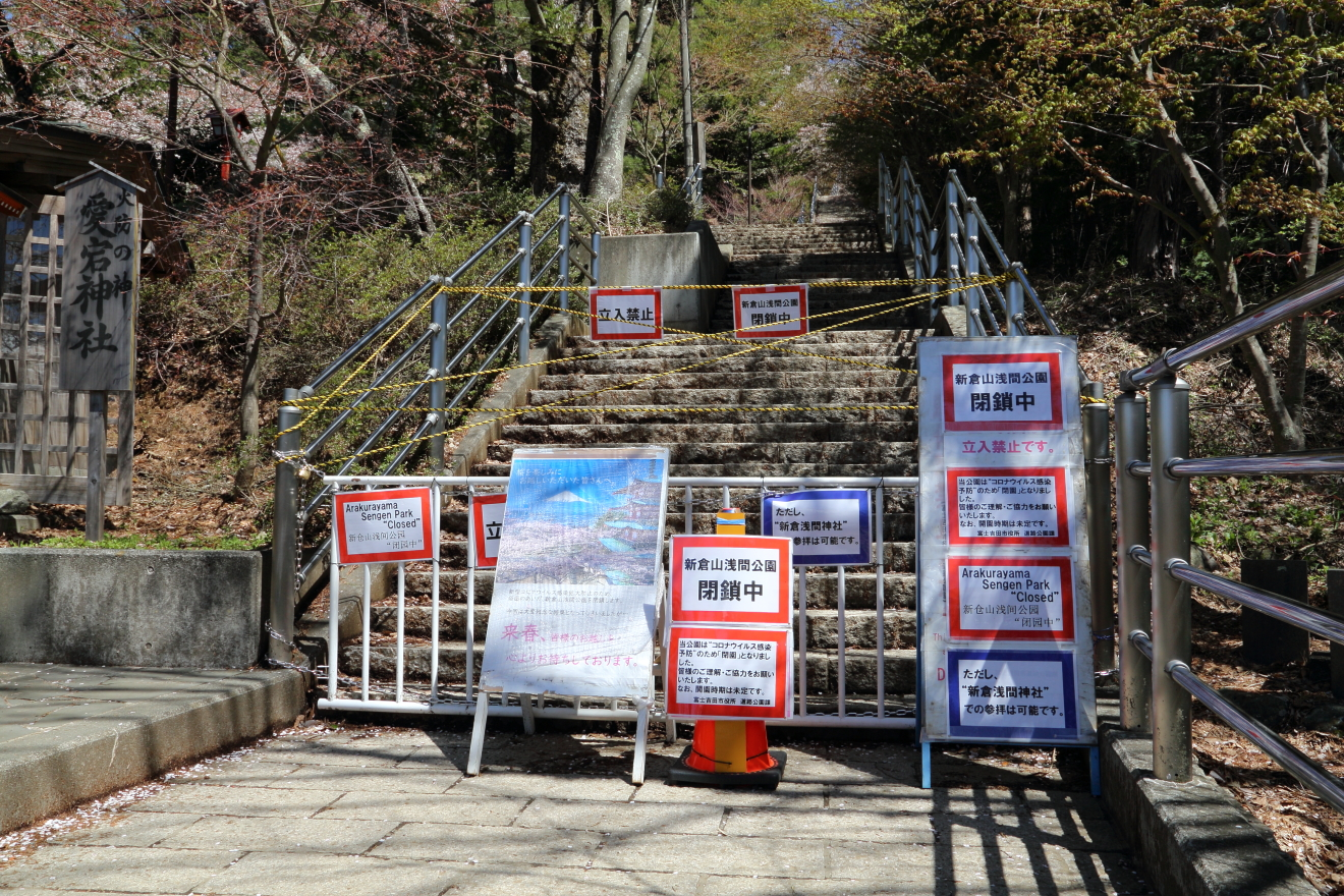 新倉山浅間公園閉鎖のバリケード