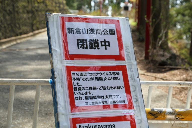 新倉山浅間公園閉鎖