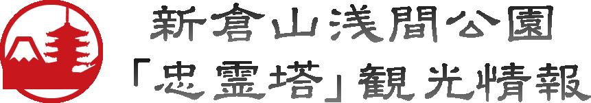 新倉山浅間公園「忠霊塔」観光情報