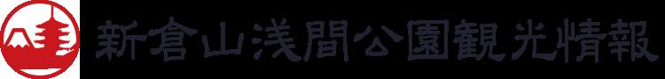 新倉山浅間公園観光情報